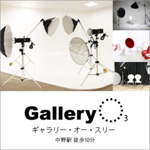 中野撮影スタジオ|ギャラリーオースリー