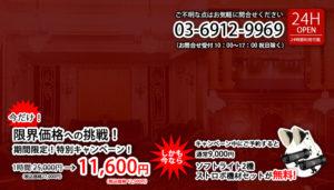新宿四谷撮影スタジオGallery-O10「LE CHATEAU(ル・シャトー)」